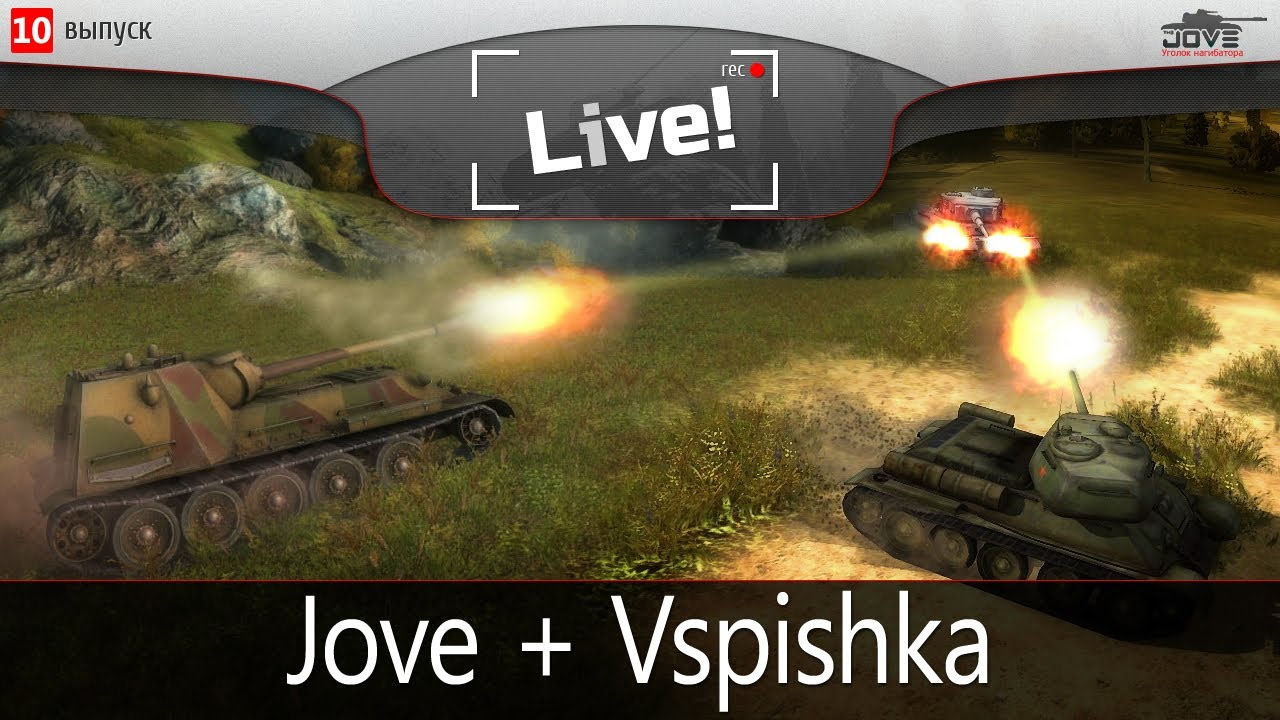 Взводная игра Jove + Vspishka. Uncensored.