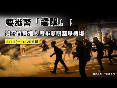 反送中/香港機場全面癱瘓 13日8時前暫停亞洲國家航班抵港 三立新聞網SETN.com