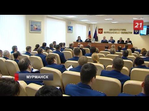 Мурманская областная прокуратура рассказала о планах работы