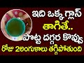 Lose belly fat at home | How to reduce belly fat in Telugu | Weight Loss Tips Telugu