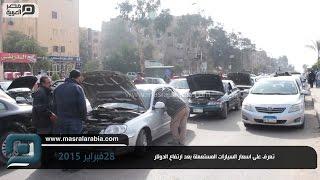 مصر العربية | تعرف على اسعار السيارات المستعملة بعد ارتفاع الدولار
