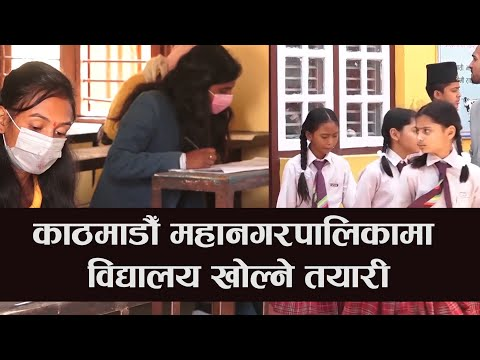 काठमाडौँ महानगरपालिकामा विद्यालय खोल्ने तयारी