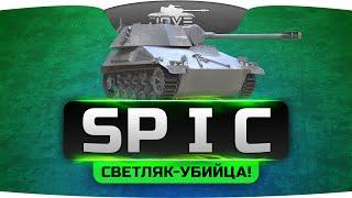 СВЕТЛЯК-УБИЙЦА! (Обзор SP I C)