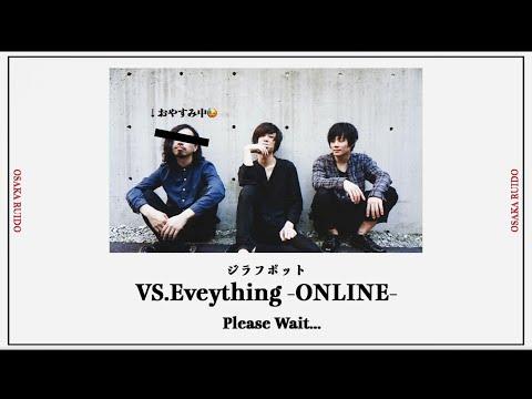 ジラフポット 『VS.Everything -ONLINE-』副音声配信