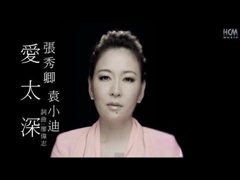 【首播】張秀卿VS袁小迪-愛太深(官方完整版MV) HD