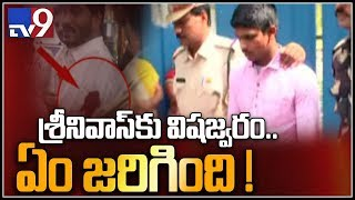 YS Jagan Attack: Accused Srinivasa Rao hospitalised with c..