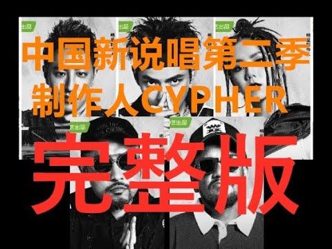【中国新说唱】第二季制作人Cypher 6分钟完整版 所有导师 吴亦凡 潘玮柏 邓紫棋 热狗 张震岳