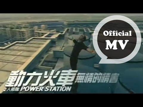 動力火車 Power Station [無情的情書 Ruthless Love Letter] 官方版MV