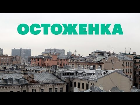 Сколько стоит жилье на Остоженке. Путеводитель по району photo