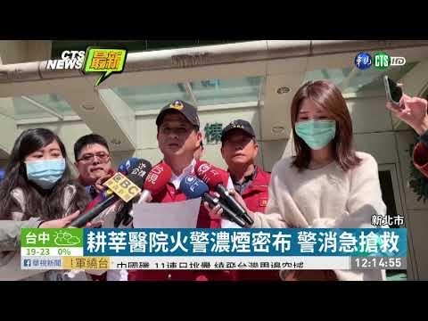 耕莘醫院火警濃煙密布 警消急搶救 | 華視新聞 2020021