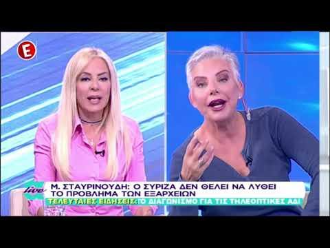 Μαρία Σταυρινούδη στο Νέο 'Εψιλον Με το Μένιο Φουρθιώτη (21-4-2019)