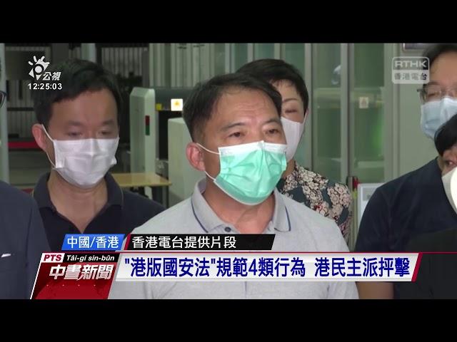 中國人大推動「港版國安法」 港民主派抨擊