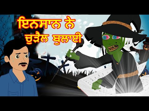 ????? ?? ????? ????? | Punjabi Cartoon | ????? ????? ?? ?????? | Maha Cartoon Tv Punjab