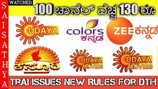 DTH New Rules By TRAI || in Kannada || By Sai Sathya