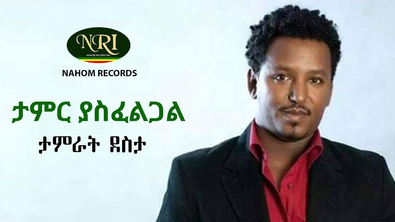 Tamirat Desta - Tamir Yasfeligal - ታምራት ደስታ - ታምር ያስፈልጋል - Ethiopian Music