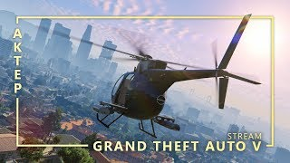 Grand Theft Auto V - 12/08/2018