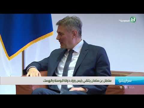 القناة السعودية - خبر استقبال رئيس وزراء البوسنة للامير سلطان بن سلمان - 2018/7/18