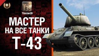 Мастер на все танки №68: Т-43 - от Tiberian39