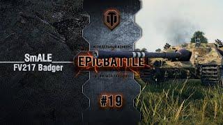 EpicBattle #19: ______SmALE______ / FV217 Badger