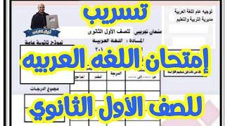امتحان اللغه العربيه لاولي ثانوي 2020  تسريبات الامتحانات ...