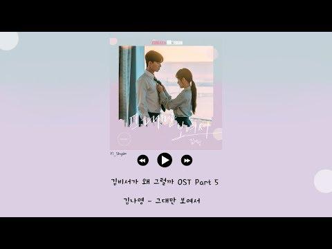 [韓繁中字] 金娜英(김나영) - 因為只看得見你(그대만 보여서) - 金秘書為何那樣 김비서가 왜 그럴까 OST Part 5