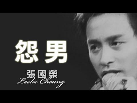 怨男-跨越97演唱會 (官方完整版LIVE)
