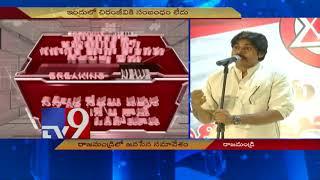 Pawan Kalyan : Parakala Prabhakar a leader without commitm..