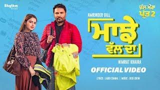 Majhe Wal Da – Amrinder Gill – Nimrat Khaira – Chal Mera Putt 2 Video HD
