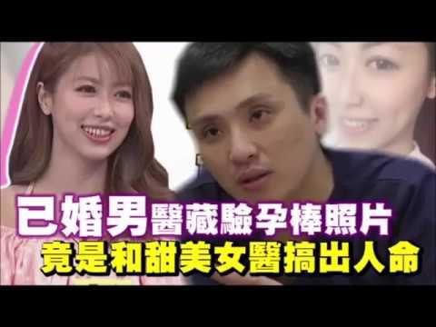 2條線驗孕棒驚爆不倫 甜美女醫玩4次就出人命   台灣蘋果日報