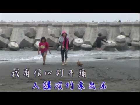 任賢齊-再出發 自製 MV