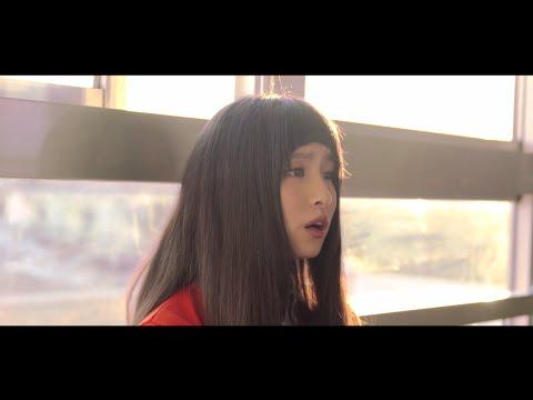 トミタ栞 『♪ 卒業アルバム  ミュージックビデオ』