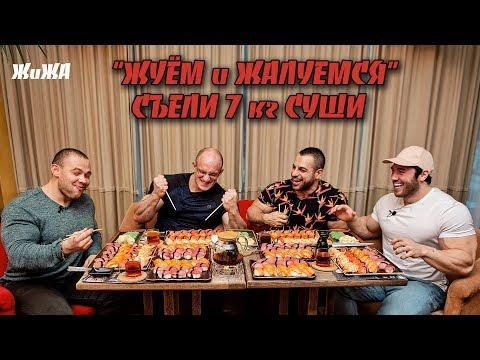 7 КГ СУШИ /Скоромный, Каграманян, Фёдоров, Лесуков/ «ЖиЖА»