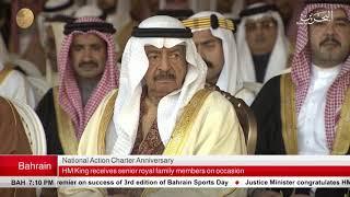 BAHRAIN NEWS CENTER : ENGLISH NEWS 15-02-2019