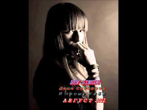 Даша Суворова - Я прошу тебя (NEW 2011)