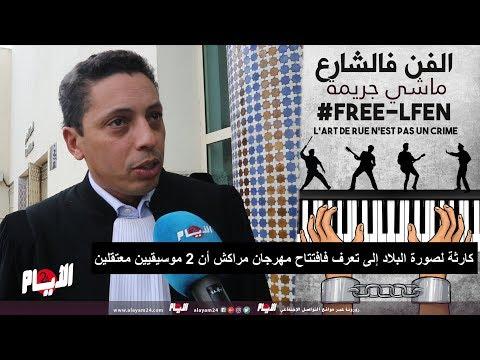 الشهبي : كارثة لصورة البلاد إلى تعرف فمهرجان مراكش أن 2 موسيقيين معتقلين