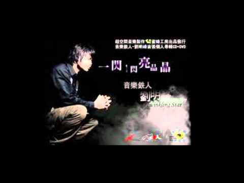 音樂鐵人劉明峰-Suite組曲Live