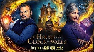 The House with a Clock in its Walls บ้านแห่งนี้มีเวทมนตร์ที่รอค้นพบอยู่