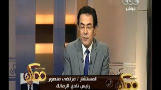 ممكن | مرتضى منصور : بدأنا صفحة جديدة مع نقابة الصحفيين -