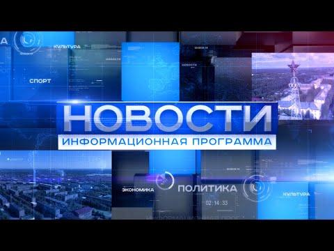 """Информационная программа """"Новости"""" от 18.05.2021"""