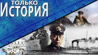 Делаем историческое видео вместе с вами: Yamato