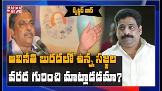 Buddha Venkanna counter tweet to Sajjala over Chandrababu'..