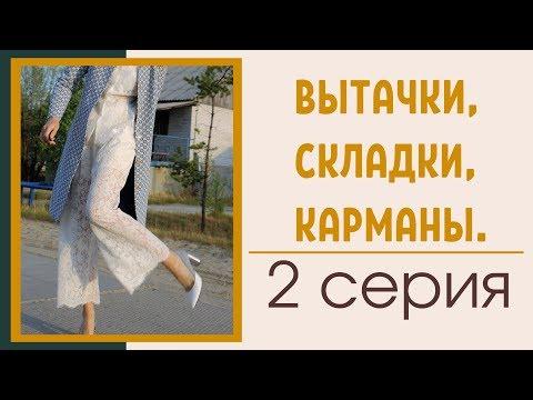 2 СЕРИЯ/Вытачки, складки, карманы/КРУЖЕВНЫЕ БРЮКИ-КЮЛОТЫ/Burda 10/2018