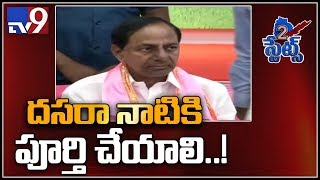 KCR wants unique party offices in districts- A Special Rep..