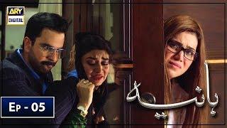 Hania Episode 5 - 21st March 2019 - ARY Digital Drama