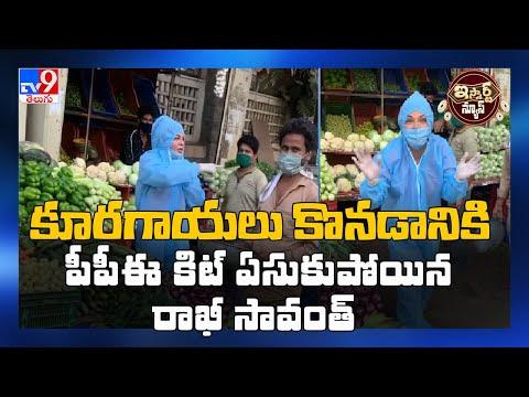 Rakhi Sawant buying vegetables wearing PPE kit