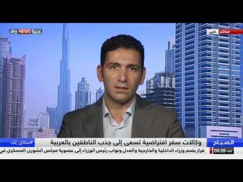 Mamoun Hmedan, MD Wego MENA & India on SKY News Arabia 1 August 2016