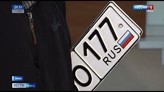 Омичи выстроились в очередь на получение автомобильных номерных знаков