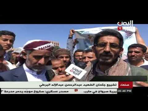 تشييع جثمان الشهيد عبدالرحمن عبدالإله البرطي 23 - 10 - 2017