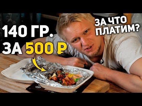 140 ГРАММ ШАШЛЫКА ЗА 500р!? Славный Обзор.