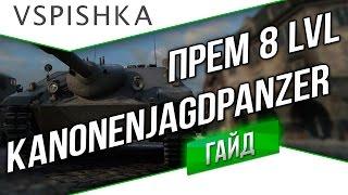 Kanonenjagdpanzer - В патче 9.9 Новая прем ПТ 8 Германии